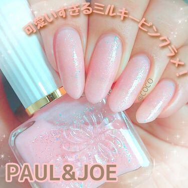 【画像付きクチコミ】可愛いすぎるミルキーピンクカラー♪「PAUL&JOEBEAUTEネイルカラー05バブルバス」のご紹介です💅4月にリニューアルされたPAUL&JOEBEAUTEのネイルカラーシアーでミルキーなピンクにオーロラのラメがキラッと輝くとっても...