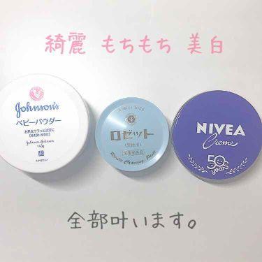 runaさんの「ロゼットロゼット 洗顔パスタ 荒性肌<洗顔フォーム>」を含むクチコミ