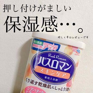 バスロマン スキンケア シアバター&ヒアルロン酸/バスロマン/入浴剤を使ったクチコミ(1枚目)