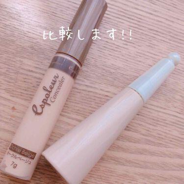 エバビレーナ コンシーラー/DAISO/コンシーラーを使ったクチコミ(1枚目)