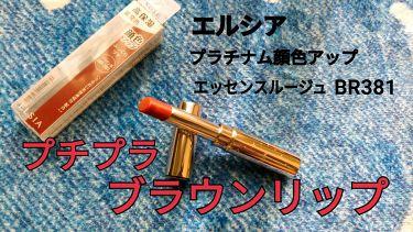 riiiさんの「エルシアプラチナム 顔色アップ エッセンスルージュ<口紅>」を含むクチコミ