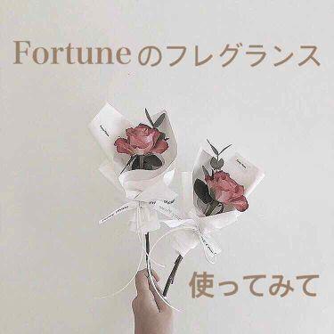 RH ヘアフレグランス/フォーチュン/香水(その他)を使ったクチコミ(1枚目)