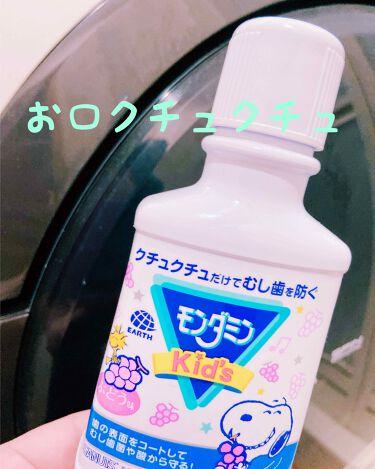 【画像付きクチコミ】アース製薬さんから発売されている、モンダミンkidsぶどう味♡・・・・・・♡・・・・・・♡・・・・・・♡・・・・・・♡子供の為の、虫歯や酸から歯を守る🦷🦷口中を浄化口臭の防止♡・・・・・・♡・・・・・・♡・・・・・・♡・・・・・・♡子...
