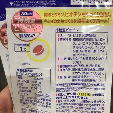 持続型ビオチン/DHC/美肌サプリメントを使ったクチコミ(2枚目)