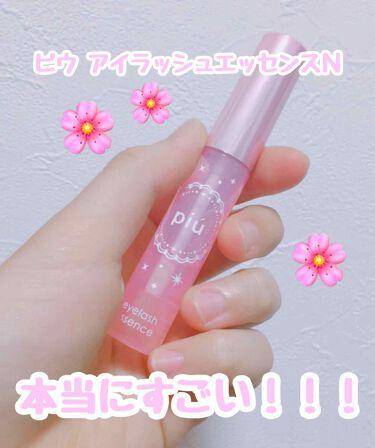 ピゥ アイラッシュエッセンスN/piu(ピゥ)/まつげ美容液を使ったクチコミ(2枚目)