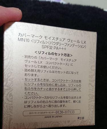 モイスチュア ヴェール LX/COVERMARK/パウダーファンデーションを使ったクチコミ(2枚目)
