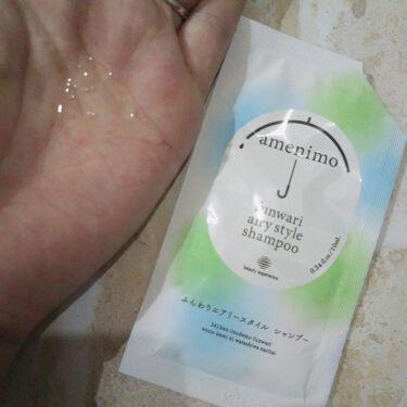 ふんわりエアリースタイル シャンプー&ヘアマスク 1dayお試し/amenimo(アメニモ)/トライアルキットを使ったクチコミ(2枚目)