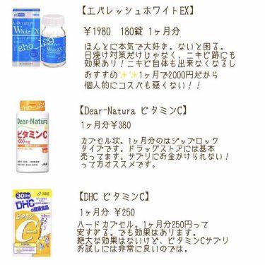 エバレッシュホワイトEX(医薬品)/エバレッシュ/その他を使ったクチコミ(2枚目)