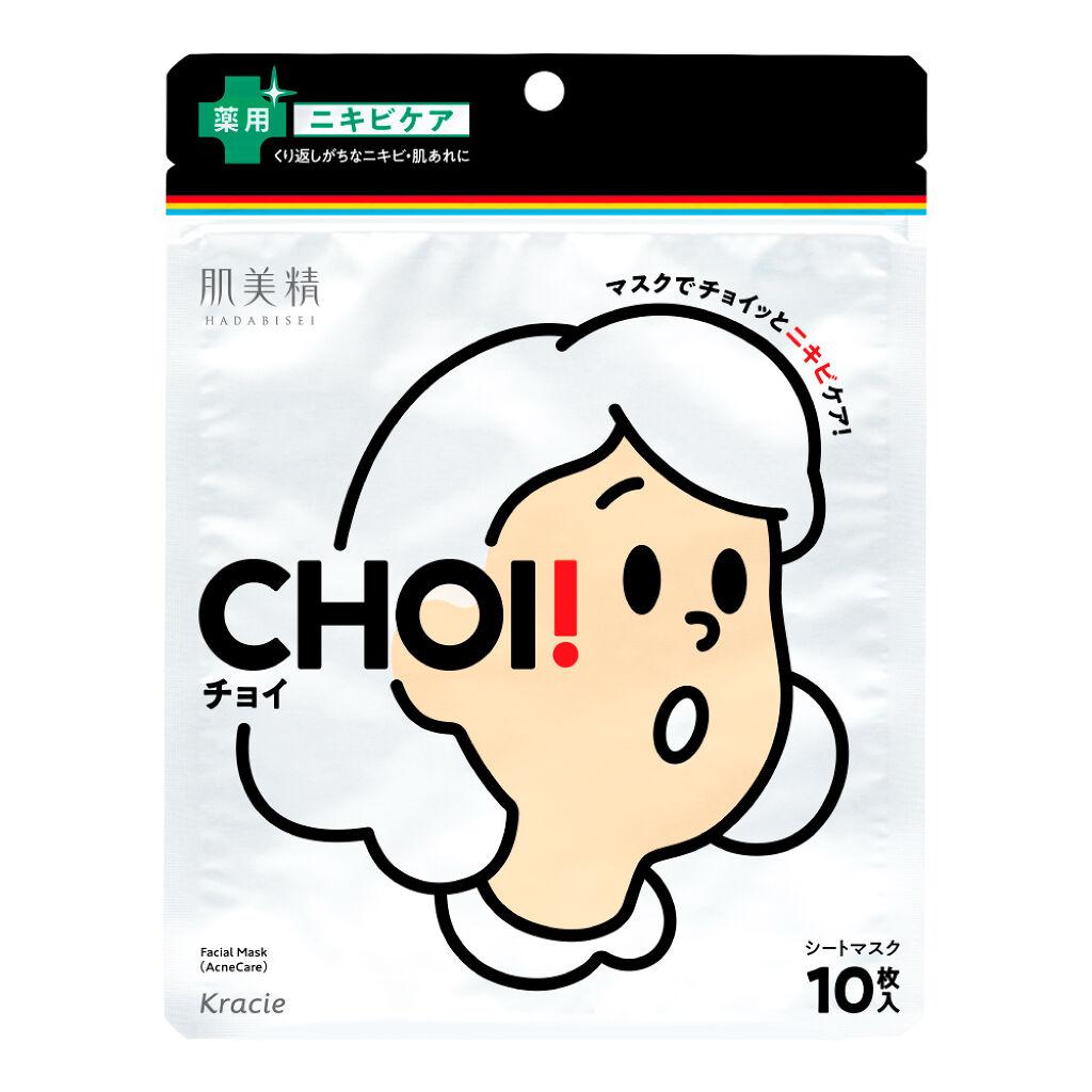 マスクでチョイッとニキビケア!「肌美精 CHOIマスク」プレゼント♪(1枚目)