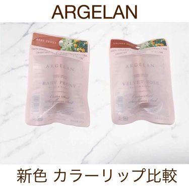 絢さんの「アルジェランオイルカラーリップスティック<リップケア・リップクリーム>」を含むクチコミ