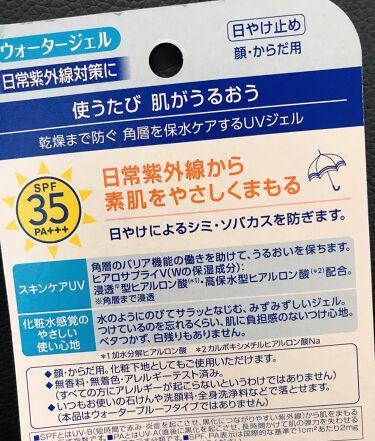 ニベアサン ウォータージェル SPF35/ニベア/日焼け止め(ボディ用)を使ったクチコミ(3枚目)
