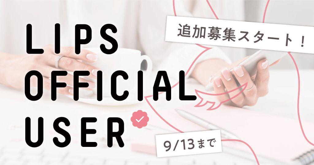 公式ユーザー、追加募集します。LIPS OFFICIAL USERの応募は9/13まで♡のサムネイル