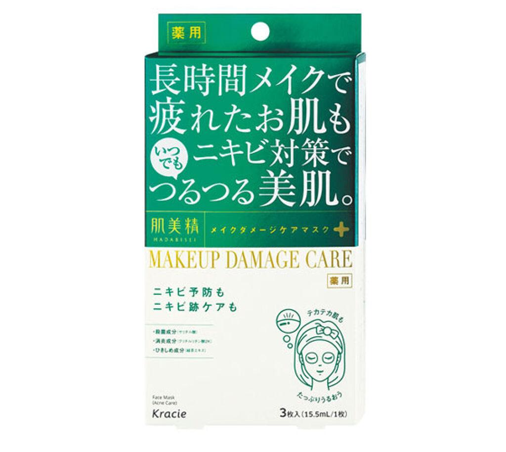 ビューティーケアマスク(ニキビ) 肌美精