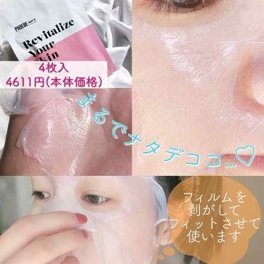 フェイスマスク/PHOEBE BEAUTY UP/シートマスク・パックを使ったクチコミ(2枚目)