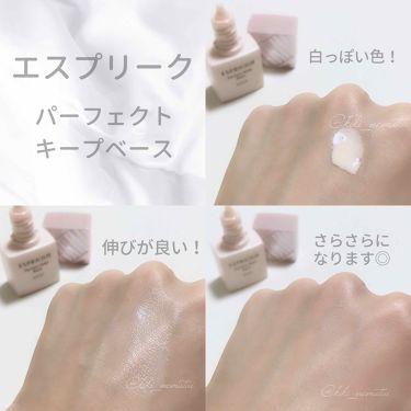 パーフェクト キープ ベース/ESPRIQUE/化粧下地を使ったクチコミ(2枚目)