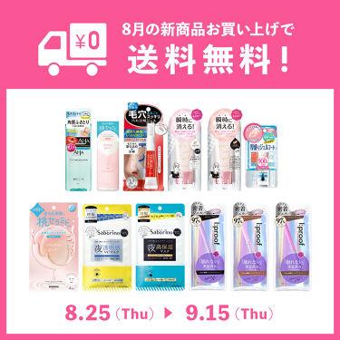 こんにちわ、ももぷり公式です🍑   ただいまBCL公式オンラインショップでは、 8月の新商品お買い上げで 【送料無料キャンペーン】を実施中!  通常は3,000円以上で送料無料なので、 とってもお得なキャンペーンですよ♬ 下記対象商品を1点お買い上げでも、 他の商品とあわせて3,000円未満でも、どちらで送料無料💗  この機会に、気軽に新商品をお試ししちゃおう~♬   <期間> 2020/8/25(火)~9/15(火)23:59  <対象商品> クレンジングリサーチ ピーリングローション ももぷり 潤い乳液 ももぷり エンリッチクリアマスク ツルリ 毛穴汚れ分解ジェル クリアラスト ハイカバーリキッド 全2種 ネイルネイル ボリュームジェルトップコート サボリーノオトナプラス 夜用チャージフルマスク 5枚入り 全2種 アイプルーフ ハイパークリーミーアイライナー 全3種  ▼BCL公式オンラインショップはこちら https://www.bcl-brand.jp/news/news-41904/