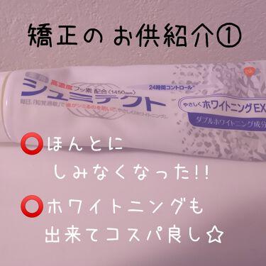 シュミテクト やさしく ホワイトニング/シュミテクト/歯磨き粉を使ったクチコミ(1枚目)