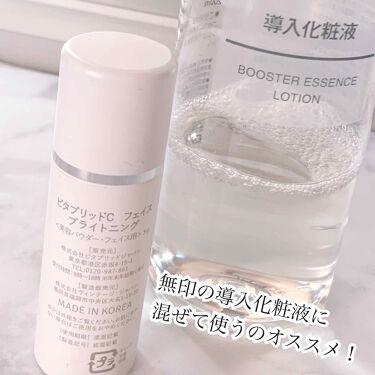 ビタブリッドC フェイス/ビタブリッドジャパン/美容液を使ったクチコミ(3枚目)