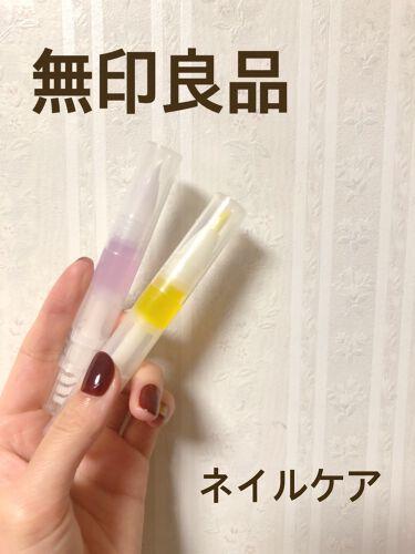 ネイルケアオイル/無印良品/ネイルケアを使ったクチコミ(1枚目)