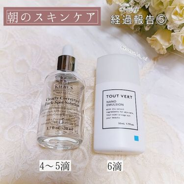 キールズ DS クリアリーホワイト ブライトニング エッセンス/Kiehl's/美容液を使ったクチコミ(4枚目)