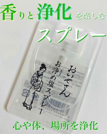 お浄め塩スプレー/おいせさん/その他を使ったクチコミ(1枚目)