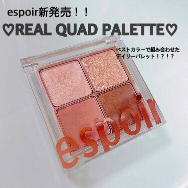 REAL QUAD PALETTE/espoir(エスポワール/韓国)/パウダーアイシャドウを使ったクチコミ(1枚目)