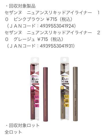 ニュアンスリキッドアイライナー/CEZANNE/リキッドアイライナーを使ったクチコミ(4枚目)