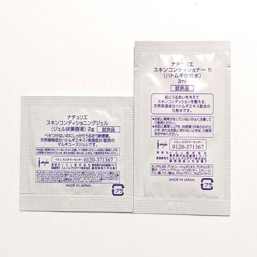 ハトムギ保湿ジェル(ナチュリエ スキンコンディショニングジェル)/ナチュリエ/美容液を使ったクチコミ(2枚目)