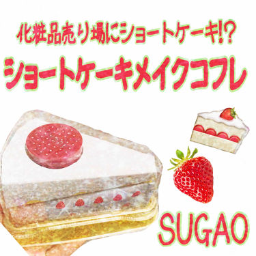 sugao ショート ケーキ