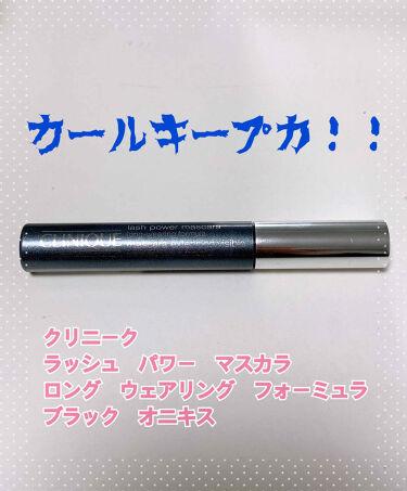 ラッシュ パワー マスカラ ロングウェアリング フォーミュラ/CLINIQUE/マスカラを使ったクチコミ(1枚目)
