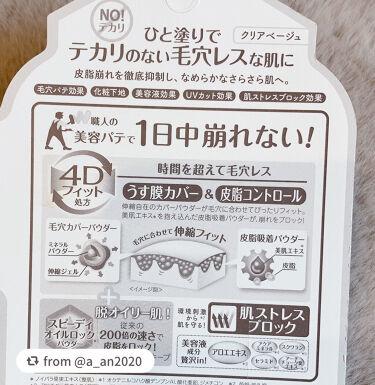 テカリ防止下地/毛穴パテ職人/化粧下地を使ったクチコミ(3枚目)