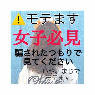 リンカ🐰さんの「マシェリヘアフレグランス EX<その他スタイリング>」を含むクチコミ