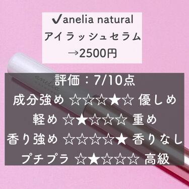 アイラッシュセラム/anelia natural/まつげ美容液を使ったクチコミ(2枚目)