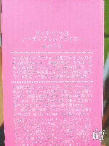 タッチインソルプライマー/Touch In Sol/化粧下地を使ったクチコミ(2枚目)