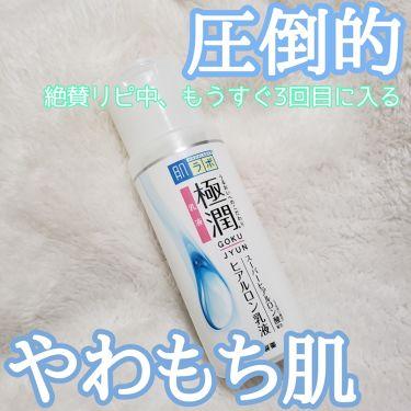極潤 ヒアルロン乳液(旧)/肌ラボ/乳液を使ったクチコミ(1枚目)