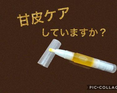 甘皮ケアオイル/無印良品/ネイルケアを使ったクチコミ(1枚目)