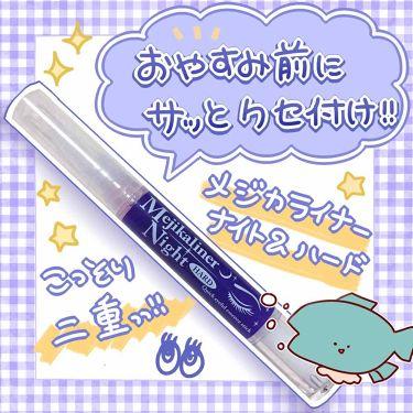 27 / tunaさんの「シェモアメジカライナー ナイトハード<二重まぶた用アイテム>」を含むクチコミ