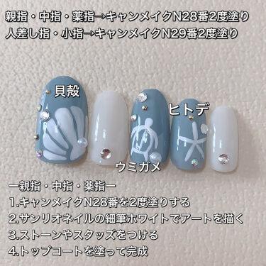 【画像付きクチコミ】DAISOサンリオネイルで海アート🐚⭐️■親指・中指・薬指1.キャンメイクN28番(スモーキーアクア)を2度塗り2.サンリオネイル細筆ホワイトで貝殻・ウミガメ・ヒトデのアートを描く3.ストーンやスタッズを好きなところにつける4.トップ...
