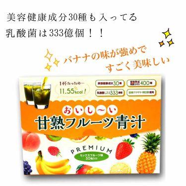 おいし〜い甘熟フルーツ青汁 PREMIUM/D.N.A/ドリンクを使ったクチコミ(2枚目)