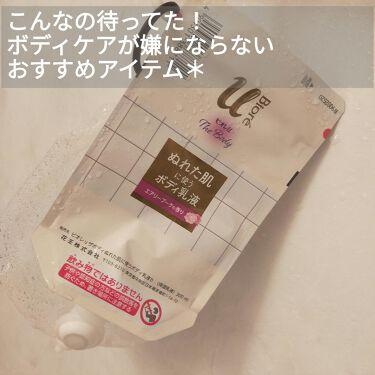 ザ ボディ ぬれた肌に使うボディ乳液 エアリーブーケの香り/ビオレu/ボディローションを使ったクチコミ(1枚目)