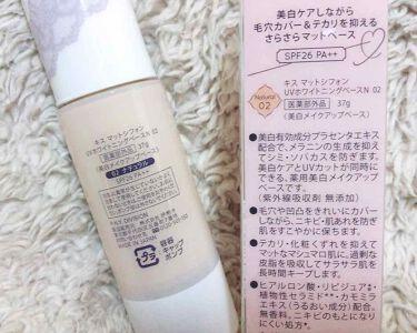 マットシフォン UVホワイトニングベースN/kiss/化粧下地を使ったクチコミ(3枚目)