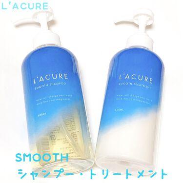 【画像付きクチコミ】こんにちは🌱今回はL'ACURE SMOOTHシャンプー・トリートメントをレビューします♪L'ACURE(ラキュア)は、毎日が美容室帰りのようないつでも思い通りの髪へと導いてくれるヘアケアシリーズです💫こちらは「水の力」...