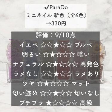ミニネイル/パラドゥ/マニキュアを使ったクチコミ(2枚目)