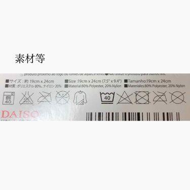 速乾 超吸収!ヘアドライ手袋/DAISO/ヘアケアグッズを使ったクチコミ(2枚目)