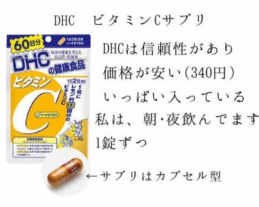 ビタミンC/DHC/美肌サプリメントを使ったクチコミ(2枚目)