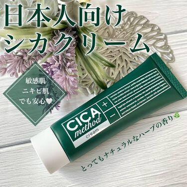 CICA method CREAM/コジット/フェイスクリームを使ったクチコミ(1枚目)