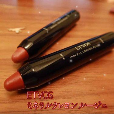ミネラルクレヨンルージュ/ETVOS/口紅を使ったクチコミ(1枚目)