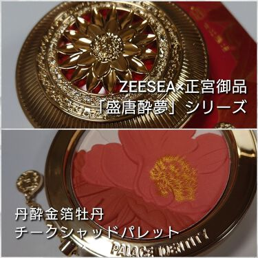 ZEESEAx正宮御品 「盛唐酔夢」シリーズ 丹酔金箔 牡丹チークシャッドパレット/ZEESEA/パウダーチークを使ったクチコミ(2枚目)