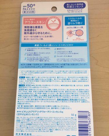 ビオレUV アクアリッチウォータリーエッセンス SPF50+/ビオレ/化粧下地を使ったクチコミ(2枚目)