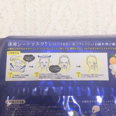 お疲れさマスク/サボリーノ/シートマスク・パックを使ったクチコミ(3枚目)